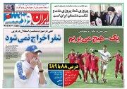 عکس/ روزنامههای ورزشی سهشنبه ۳ مهر