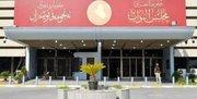 امروز پرونده ریاستجمهوری عراق بسته میشود؟