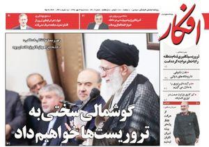صفحه نخست روزنامههای سهشنبه ۳مهر