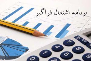 تلنبار طرحهای اشتغال بدون اختصاص بودجه