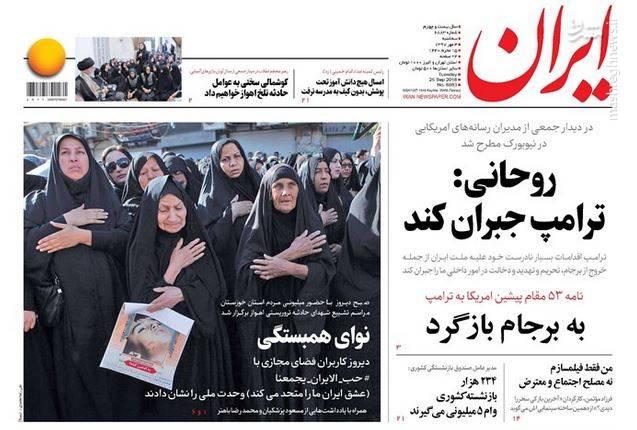 ایران: روحانی: ترامپ جبران کند