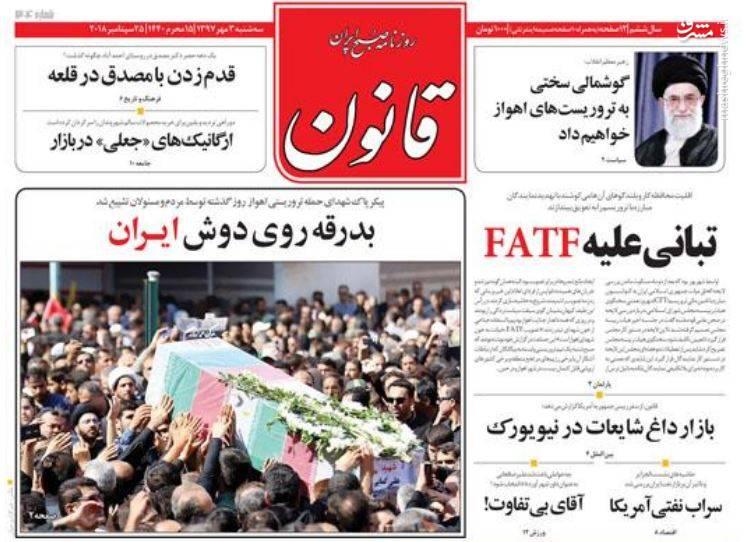 قانون: بدرقه روی دوش ایران