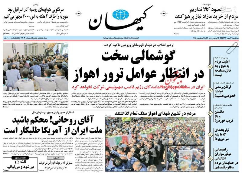 کیهان: گوشمالی سخت در انتظار عوامل ترور اهواز