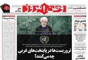 عکس/ صفحه نخست روزنامههای چهارشنبه ۴مهر