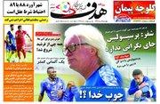 عکس/ روزنامههای ورزشی چهارشنبه ۴ مهر