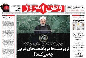 صفحه نخست روزنامههای چهارشنبه ۴مهر