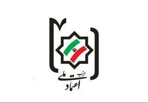 """استعفای ۱۱۰ عضو """"اعتماد ملی"""" در آستانه برگزاری کنگره این حزب +اسامی"""