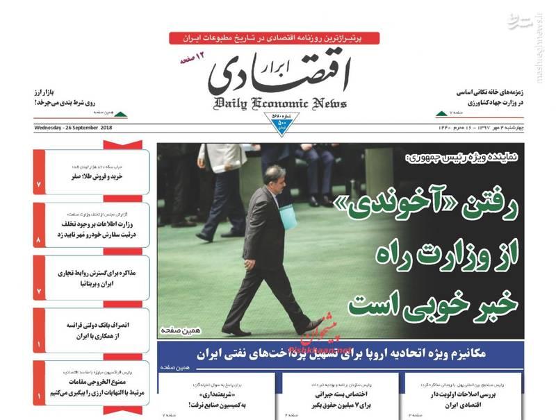 ابرار اقتصادی: رفتن «آخوندی» از وزارت راه خبر خوبی است