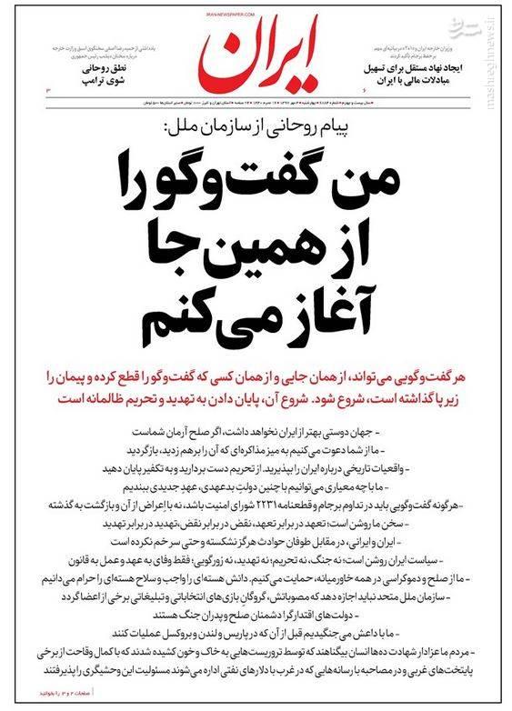 ایران: من گفت و گو را از همین جا آغاز میکنم
