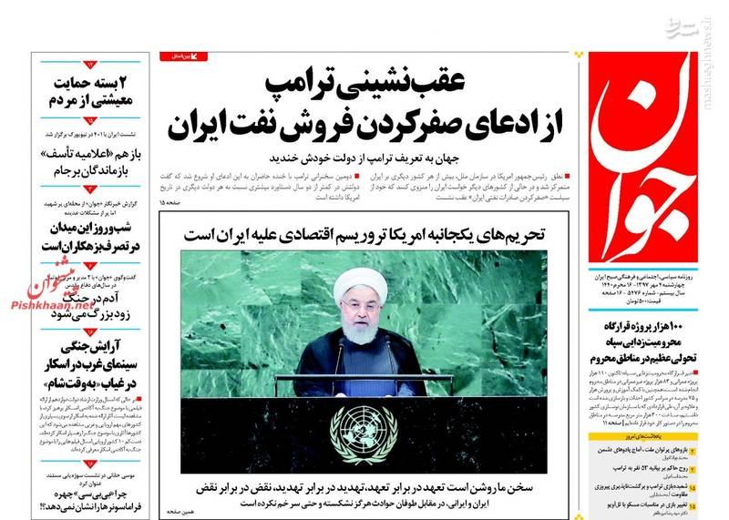 جوان: عقبنشینی ترامپ از ادعای صفر کردن فروش نفت ایران