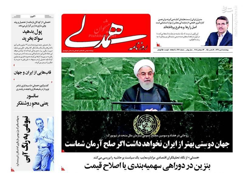 همدلی: جهان دوستی بهتر از ایران نخواهد داشت اگر صلح آرمان شماست