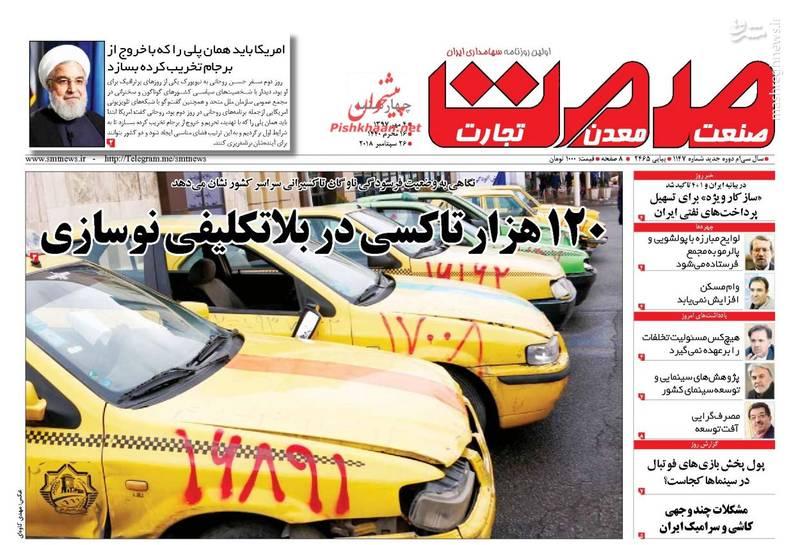 صمت: ۱۲۰هزار تاکسی در بلاتکلیفی نوسازی