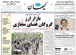 صفحه نخست روزنامههای پنجشنبه ۵مهر