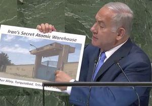 نتانیاهو: ایران تاسیسات هستهای مخفی دارد