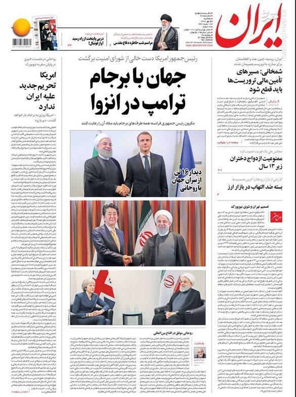 ایران: جهان با برجام ؛ ترامپ در انزوا