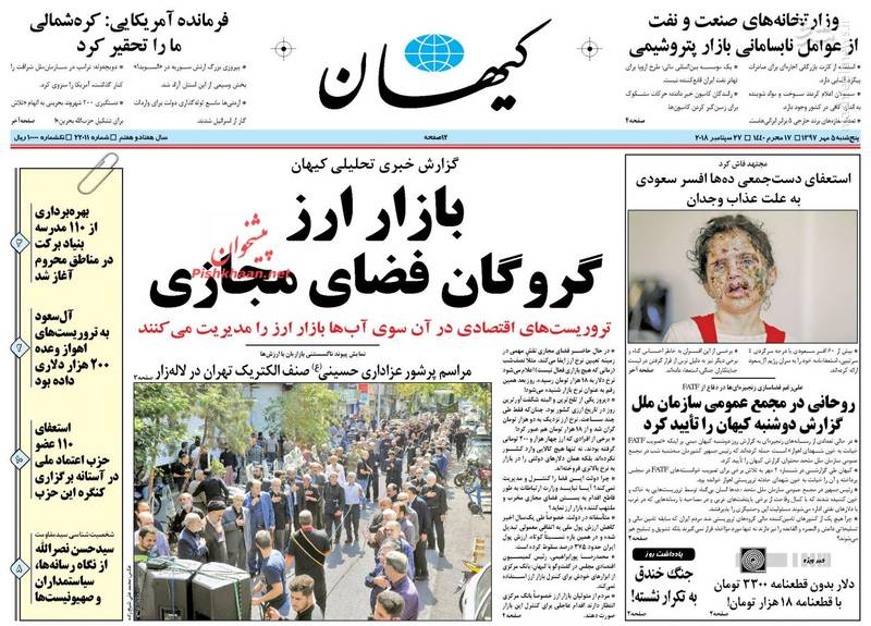 کیهان: بازار ارز گروگان فضای مجازی