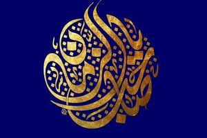 حدیث روز/ کلام پیامبر(ص) درباره فرزندان امام حسین(ع) و حضرت مهدی(عج)