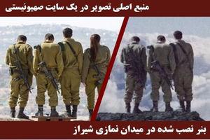 اصلاح پلاکارد موهن شهرداری شیراز توسط فعالان فضای مجازی +عکس