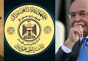 ادامه اختلافات کردها درباره ریاست جمهوری عراق