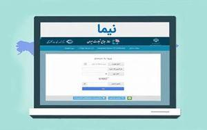 تامین ارز کالاهای ثبت سفارش شده غیر بانکی از سامانه نیما +سند