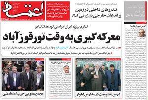 برجام یک الگو برای حل مشکلات است!/ نماینده لیست امید: FATF شرطهای ایران را نمیپذیرد