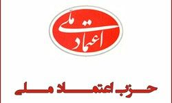 اعضای جدید شورای مرکزی حزب اعتماد ملی انتخاب شدند +اسامی