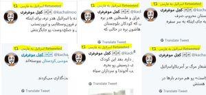 اکانت های اسرائیلی به دنبال آشوب در اهواز +عکس