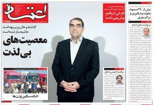 ارگان دولت: گرانی دلار تقصیر منتقدان است!/ روزنامه اصلاحطلب: چرا وزیر بهداشت بر زخم مردم نمک میپاشد؟