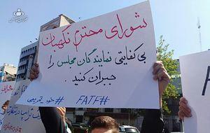 تجمع اعتراضی دانشجویان به تصویب «FATF» مقابل مجلس +عکس