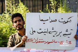حلقه انسانی دانشجویان مقابل مجلس در اعتراض به تصویب FATF