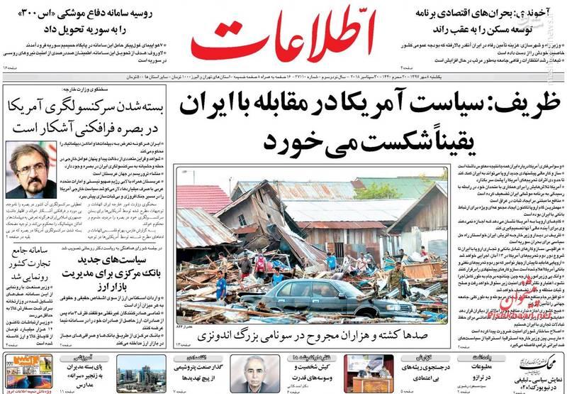 اطلاعات: ظریف: سیاست آمریکا در مقابله با ایران یقیناً شکست میخورد