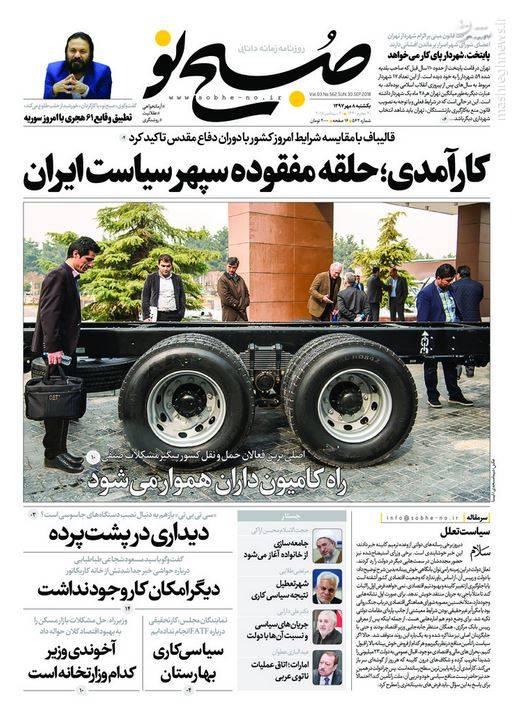 صبح نو: کارآمدی؛ حلقه مفقوده سپهر سیاست ایران