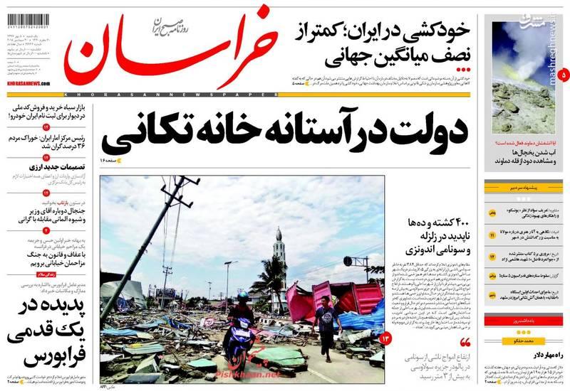 خراسان: دولت در آستانه خانه تکانی