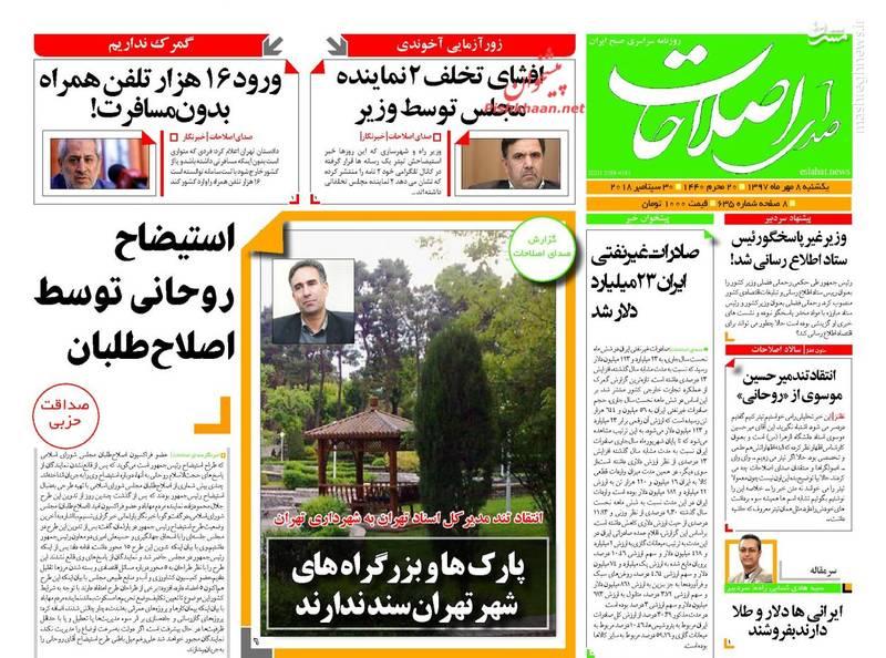 صدای اصلاحات: استیضاح روحانی توسط اصلاح طلبان