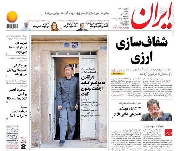 ایران: شفاف سازی ارزی
