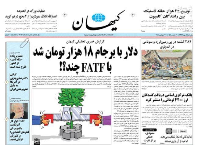 کیهان:دلار با برجام ۱۸ هزار تومان شد با FATF چند؟