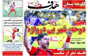 عکس/ روزنامههای ورزشی دوشنبه ۹ مهر