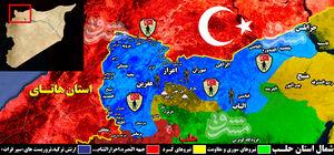 خواب جدید دولت ترکیه برای مناطق اشغالی شمال غرب استان حلب/ تلاشهای جدید برای الحاق مناطق شمالی عفرین به خاک ترکیه + نقشه میدانی