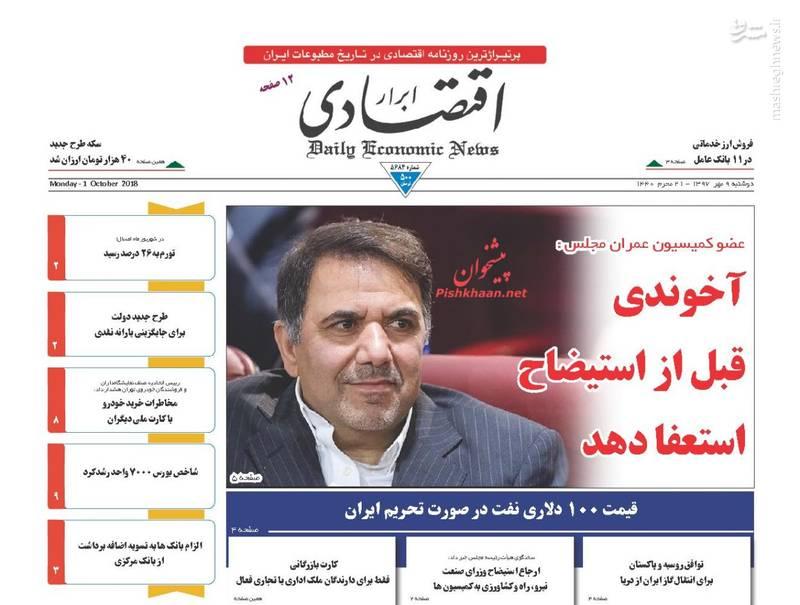 ابرار اقتصادی: آخوندی قبل از استیضاح استعفا دهد
