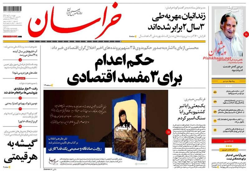 خراسان: حکم اعدام برای  ۳ مفسد اقتصادی