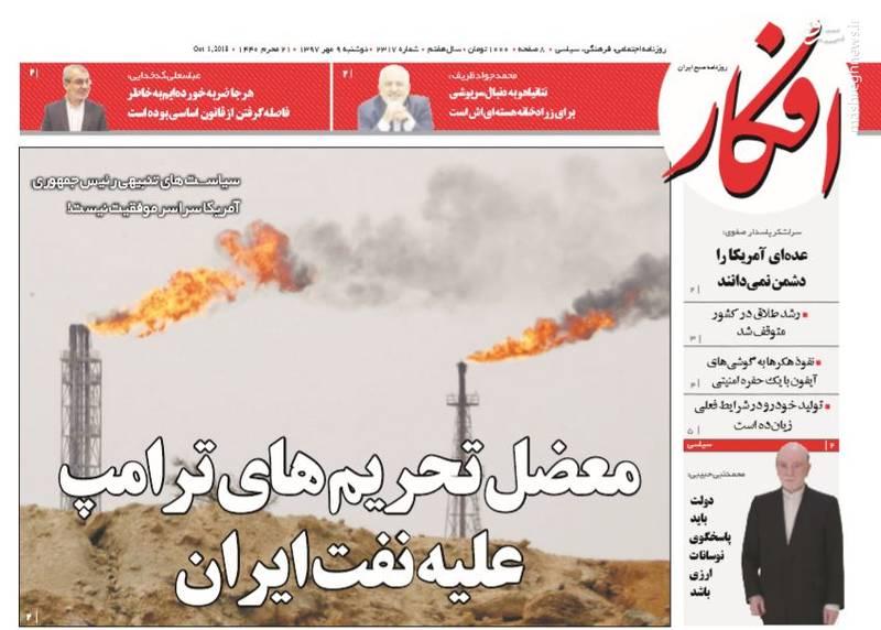 افکار: معضل تحریمهای ترامپ علیه نفت ایران