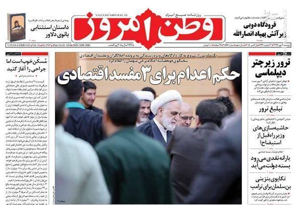 وطن امروز: حکم اعدام برای  ۳ مفسد اقتصادی
