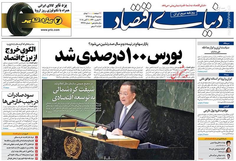 دنیای اقتصاد: بورس ۱۰۰ درصدی شد
