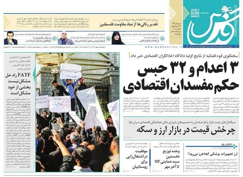قدس: ۳ اعدام و ۳۲ حبس حکم مفسدان اقتصادی