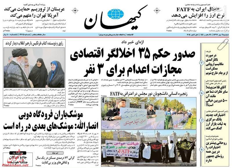 کیهان: صدور حکم ۳۵ اخلالگر اقتصادی مجازات اعدام برای ۳ نفر
