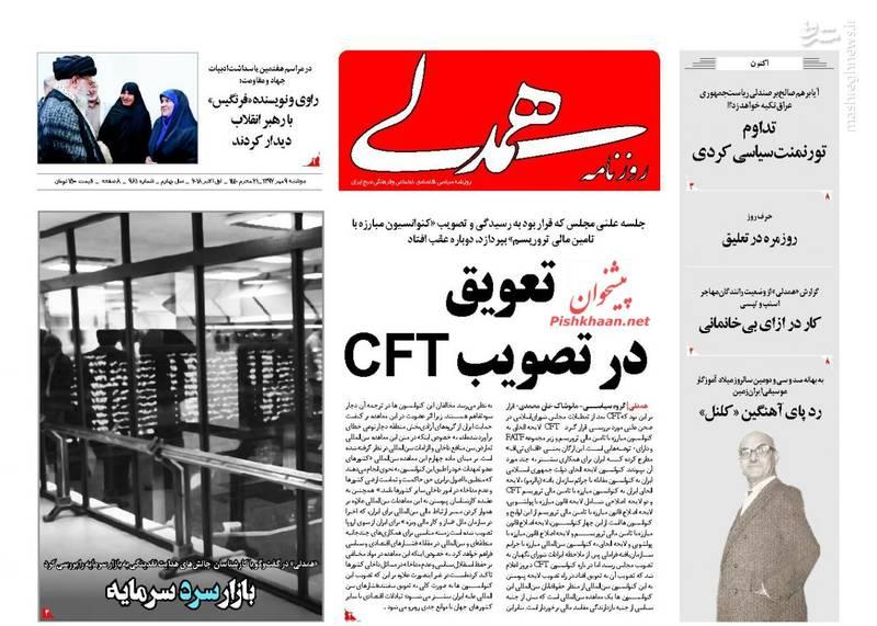 همدلی: تعویق در تصویب CFT