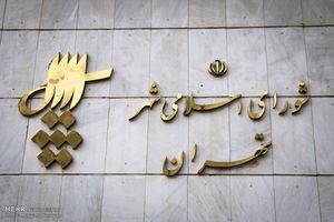 شورای شهر نمایه