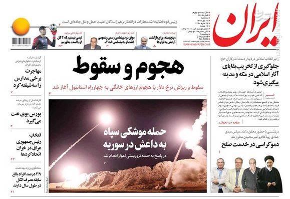 ایران: هجوم و سقوط