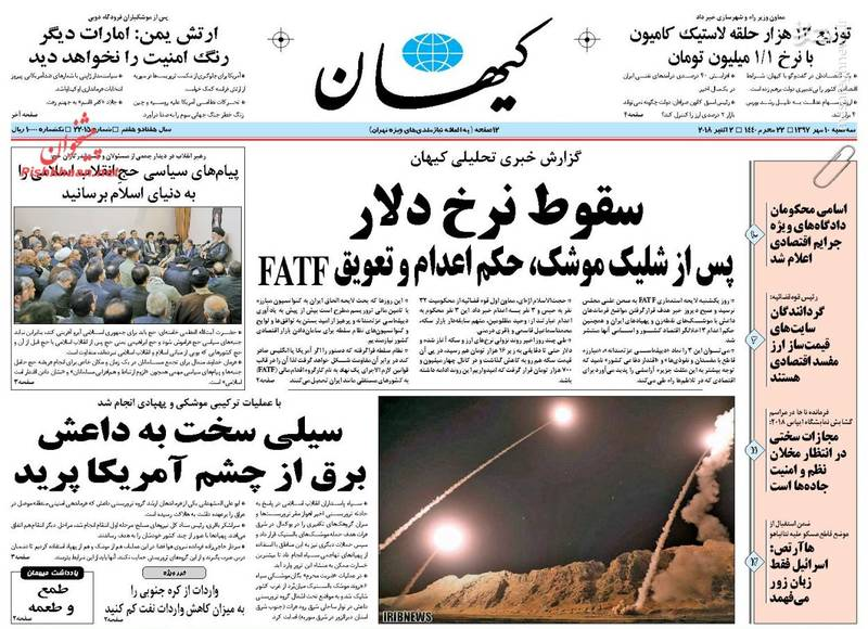 کیهان: سقوط نرخ دلار پس از شلیک موشک، حکم اعدام و تعویق FATF
