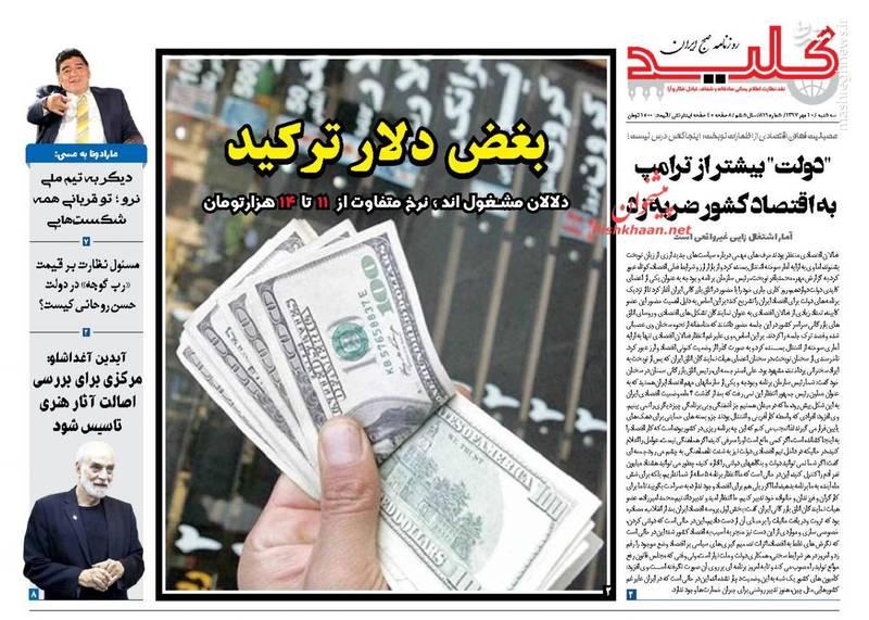 کلید: بغض دلار ترکید